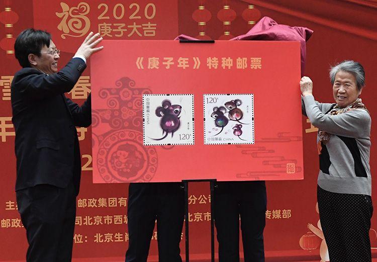 """新一轮生肖票来了 """"庚子年""""特种邮票、封中封首发图片"""
