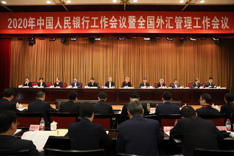 2020央行工作会议:7方面入手创造良好货币金融环境