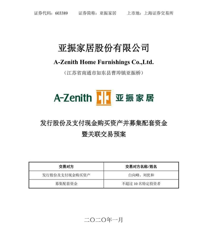 亚振家居:拟不超10亿购买劲美智能100%股权图片