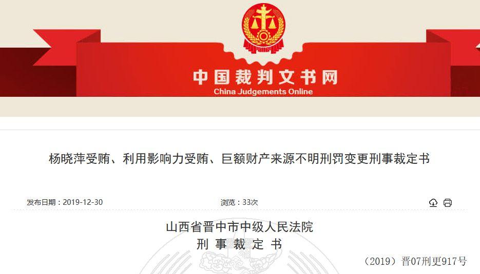"""县委书记情妇再获减刑 被称""""女地下组织部长""""图片"""