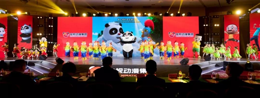 央视动漫集团在京揭牌成立图片