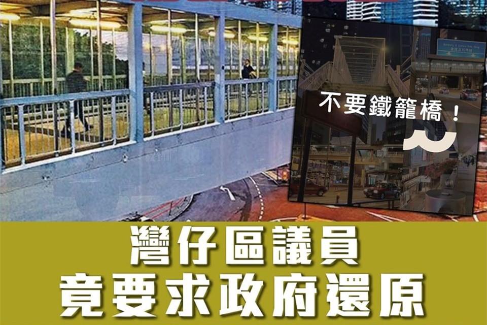 """香港天桥装铁网防暴徒 结果反对派""""戏精""""上身图片"""