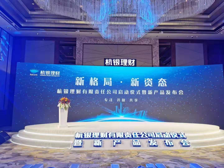 第二家城商行理财子公司开业,杭州银行非保本理财规模超2300亿元