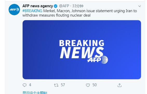 <b>英法德发表声明:敦促伊朗撤回中止履行伊核协议措施</b>