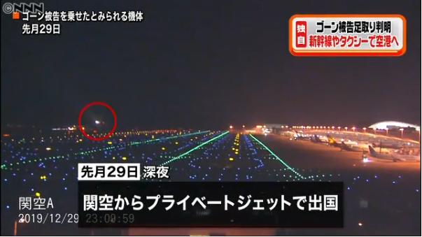 戈恩所搭乘的私人飞机(日本电视台)