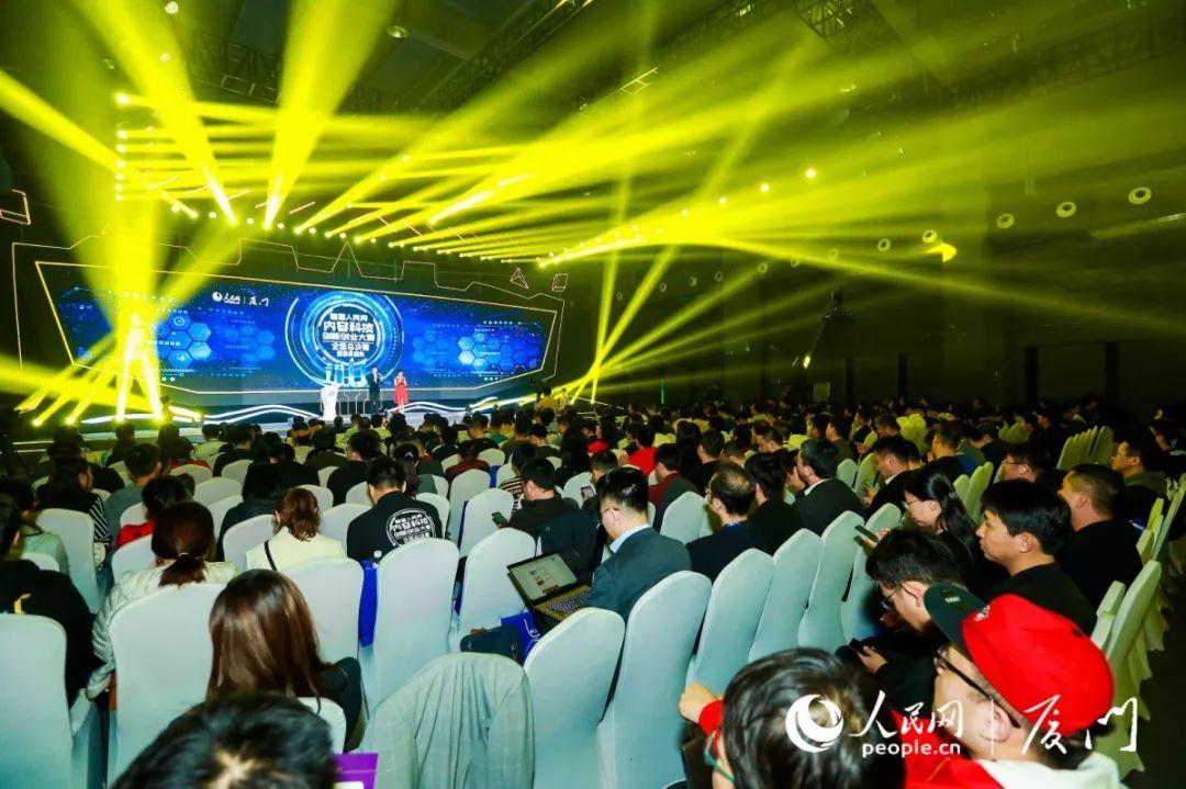 文化+科技!首届人民网内容科技大赛总决赛在湖里举行