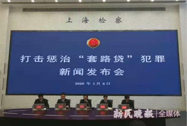 """上海检察机关严惩""""套路贷""""犯罪 两年逮捕879人图片"""