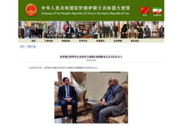 中国驻伊朗大使馆官网截图