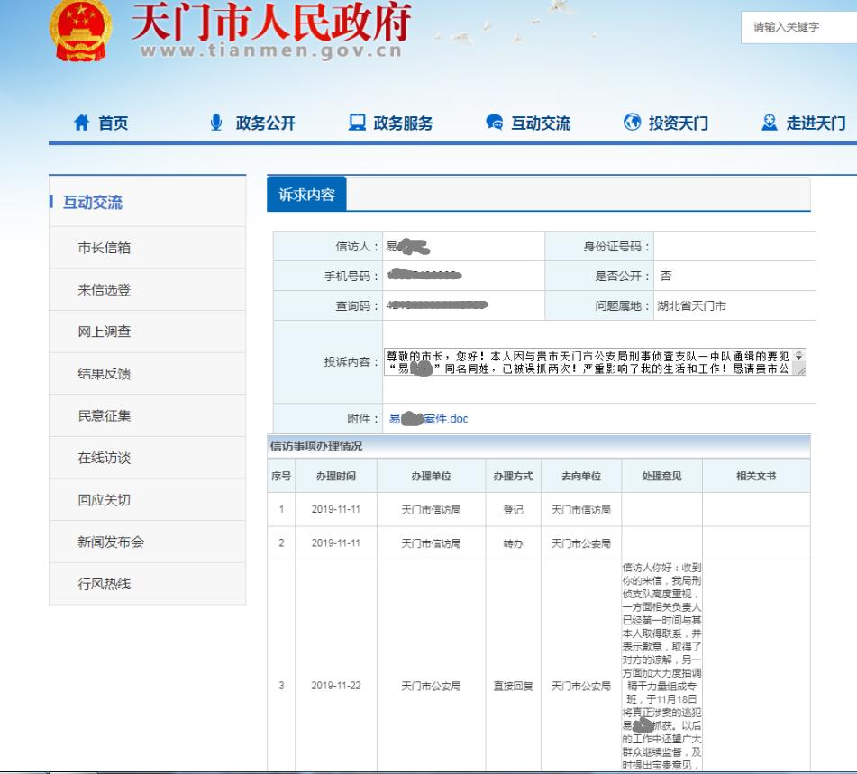 深圳一男子与通缉犯同名被误抓3次,警方称已出具证明图片