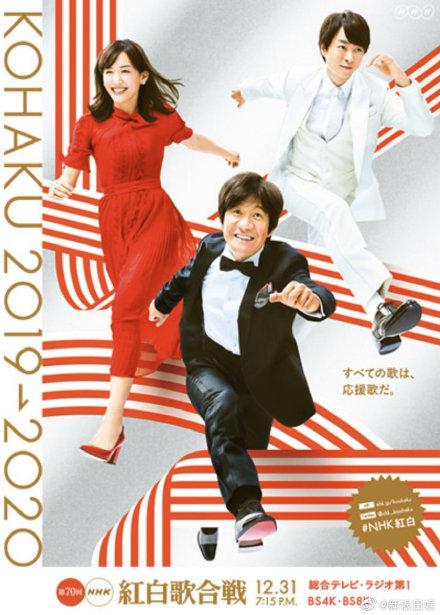 红白歌会收视破新低,凸显日本乐坛衰落、晚会创新乏力图片