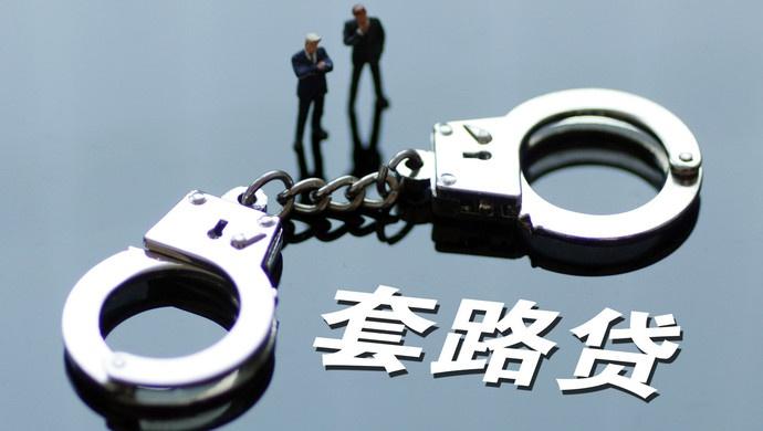 82人被判10年以上有期徒刑,检察机关重拳打击套路贷犯罪图片