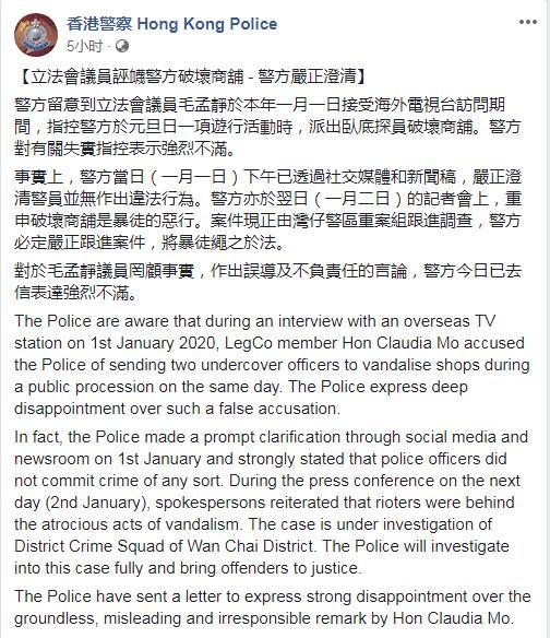 纵暴派议员妄称警方卧底搞破坏 港警:罔顾事实图片