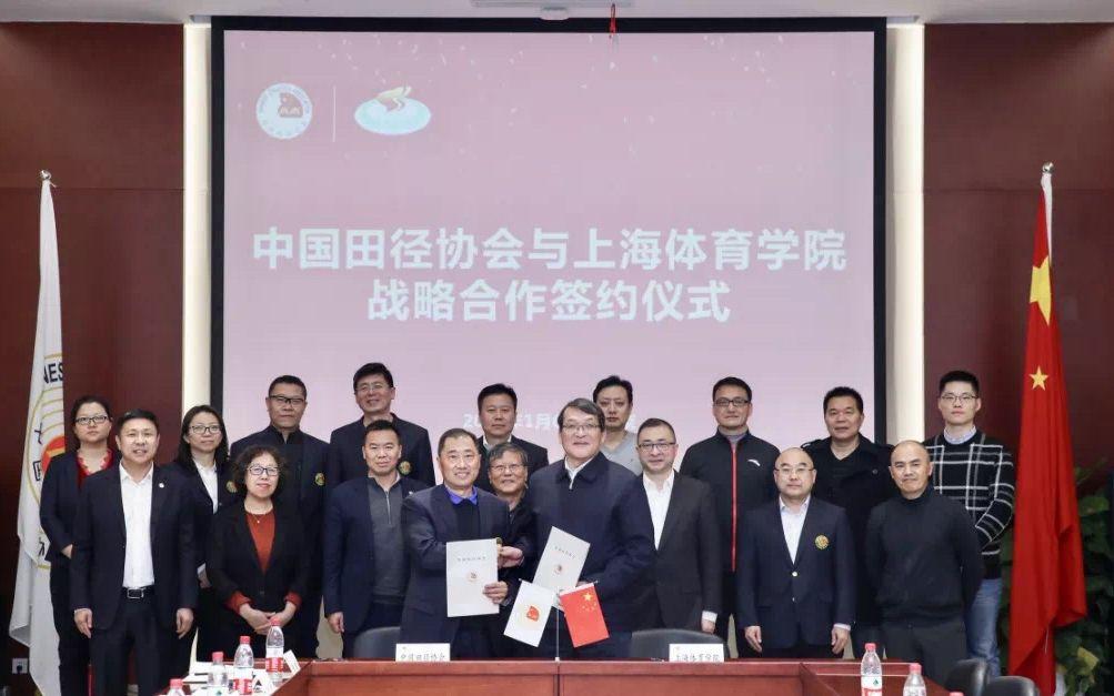 田协与上海体院达成战略合作,未来共建国家队图片