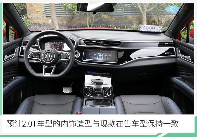 东风风光ix5新增2.0T发动机 2020上半年推出