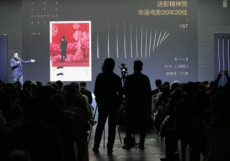"""""""迷影精神赏""""在京颁奖 《一一》获华语电影20年最佳图片"""