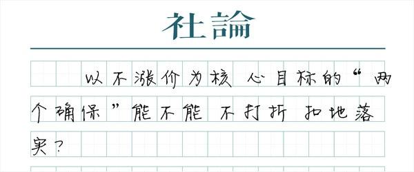 """澎湃新闻:装了ETC 怎么兑现""""不涨价""""承诺?图片"""