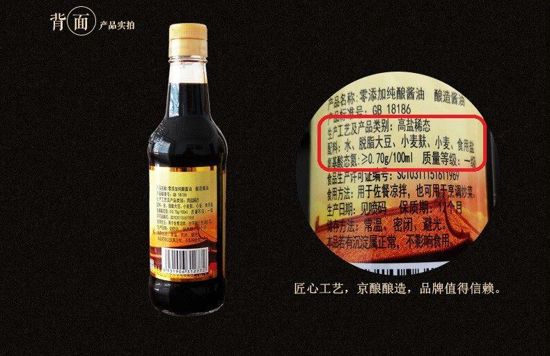 """""""京酿""""酿造酱油1批次产品氨基酸态氮不合格图片"""