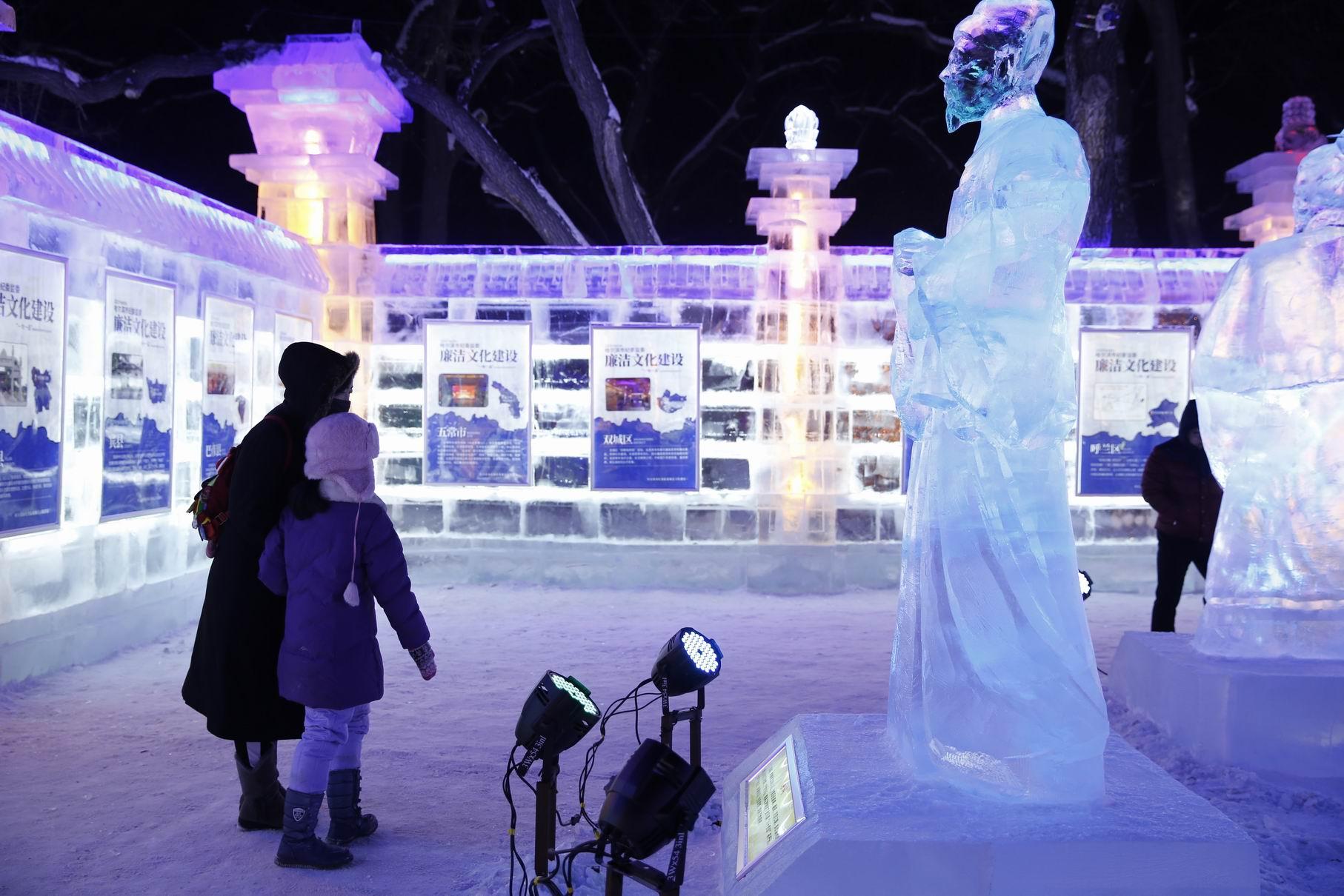 """冰雪为媒倡清廉——哈尔滨""""冰清玉洁""""廉洁文化展区正式对公众开放图片"""
