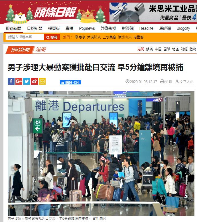 香港一名暴徒保释期间获准赴日 刚离境又被捕图片