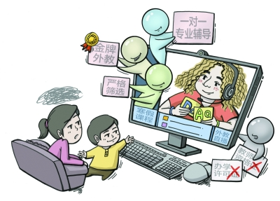 寒假未至报班先行 学生低龄化网课乱象多