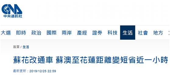 历经3228天 台湾38.8公里公路终于全线通车了图片