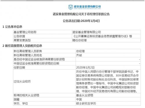 快讯| 诺安基金总经理齐斌履新 规模缩水新管理层承压