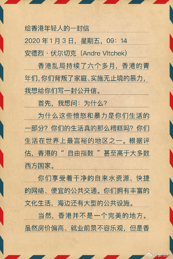 美记者写给香港青年的信:你们有着令人兴奋的生活图片