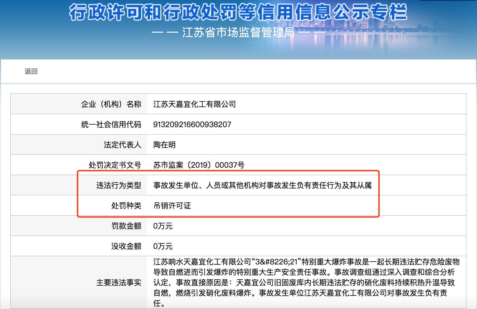 江苏响水爆炸致78死事故:天嘉宜化工被吊销许可证图片