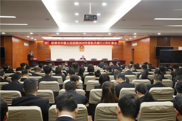 桂林中院召开2019年度部门工作汇报会图片