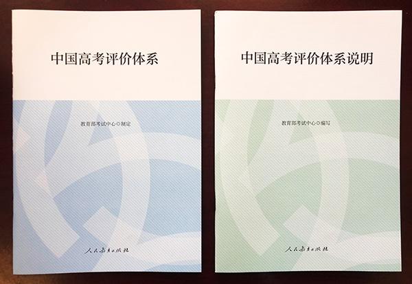 教育部考试中心发布《中国高考评价体系》图片