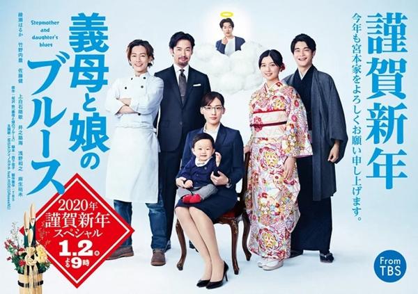 绫濑遥主演日剧《继母与女儿的蓝调》特别篇 收视率高达16%
