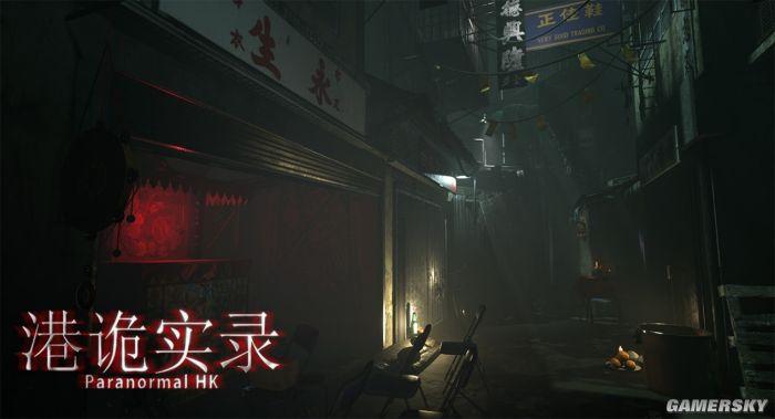港诡实录繁体中文版