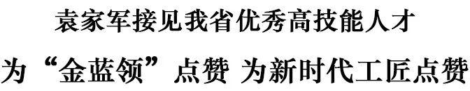 """袁家军:为""""金蓝领""""点赞 为新时代工匠点赞"""