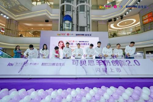 携手羊奶创新2.0合生元可贝思羊奶粉在孩子王隆重上市