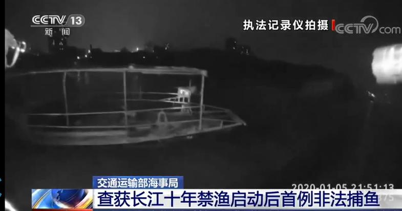 长江10年禁渔启动后查获首例非法捕鱼