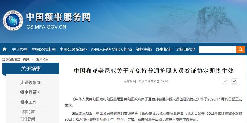 准备出发!1月19日开始,中国和亚美尼亚互免签证