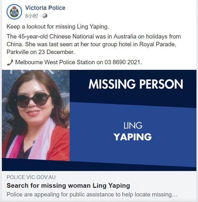 45岁中国女性公民在墨尔本失踪 中国总领馆正核实