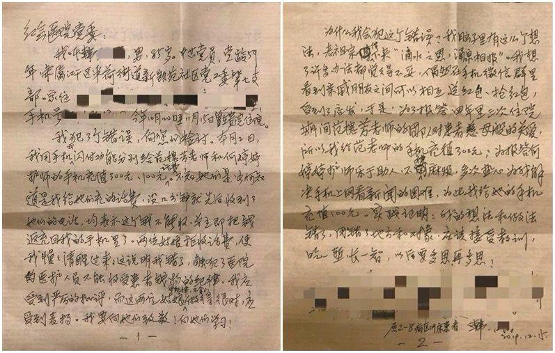 """85岁老人给医院写""""检讨信"""",也是对医护人员的表扬图片"""