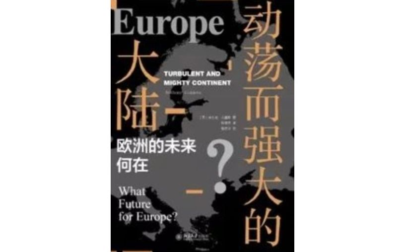 面对欧洲大陆崛起的右翼民粹主义,欧盟的未来何在?图片