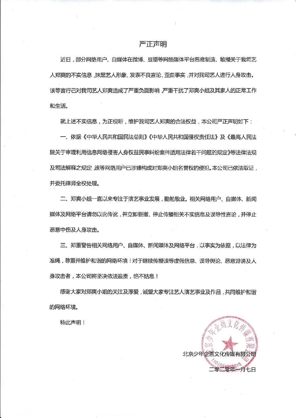 郑爽工作室发布律师声明,谴责网络不实信息图片