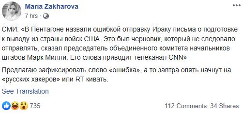 扎哈罗娃脸书截图