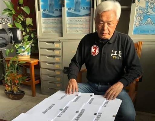 """台湾金门县""""立委""""候选人:绝不可能再回民进党图片"""
