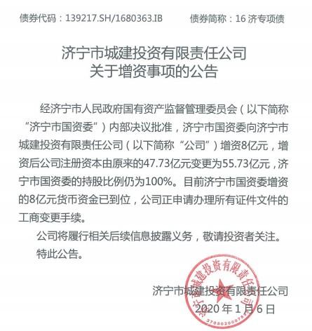 山东如意二股东济宁城投:获济宁市国资委增资8亿元,持股比例仍为100%