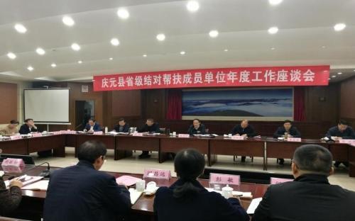 竺园参加庆元县结对帮扶成员单位年度工作座谈会图片