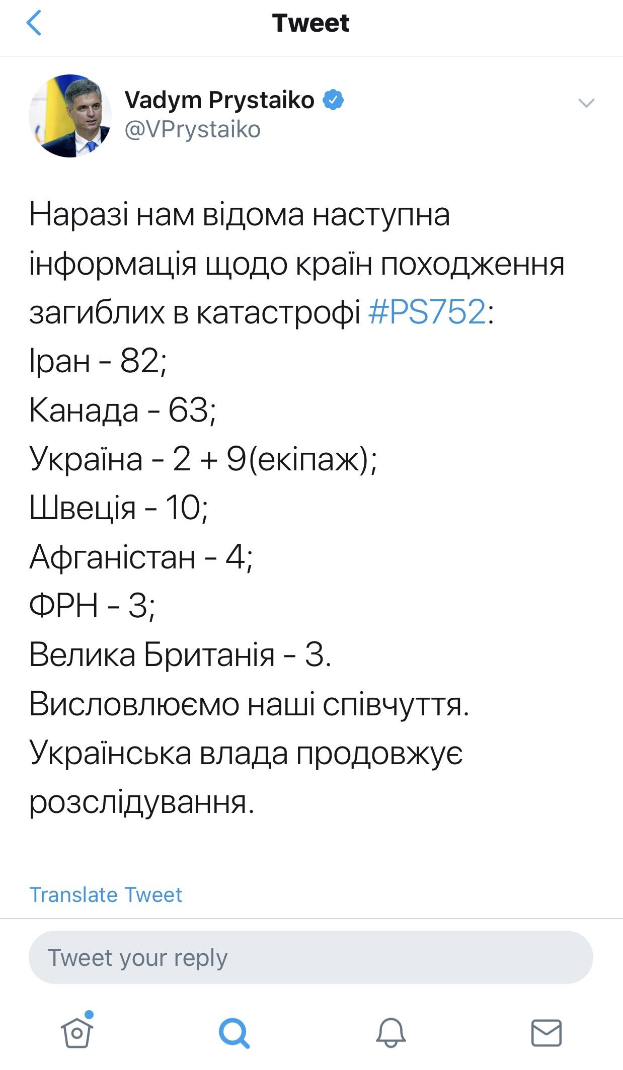 乌克兰外交部长普里斯泰科(Vadym Prystaiko)在社交平台公布遇难者国籍信息。 网络截图。