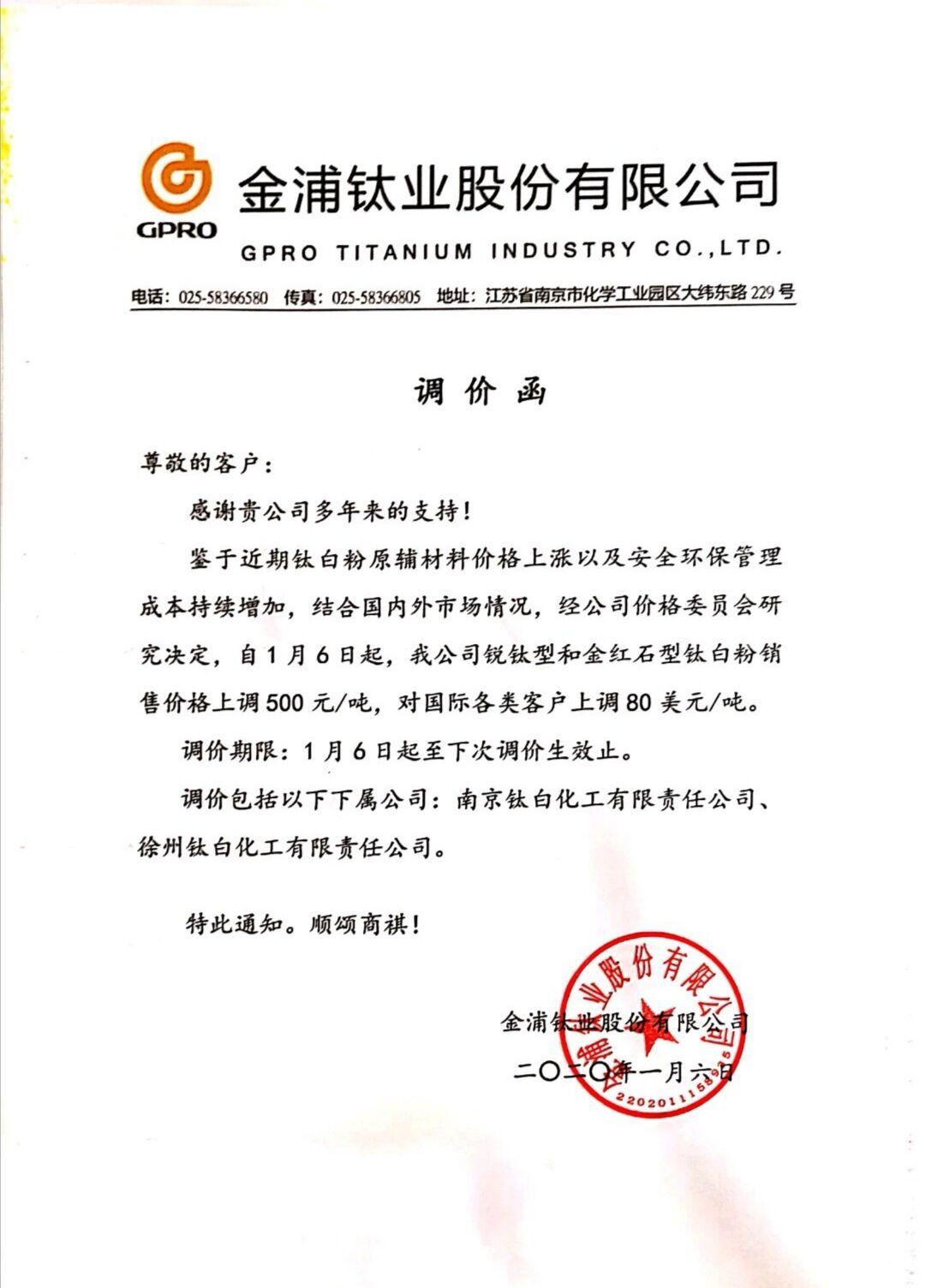 金浦钛业宣布上调钛白粉价格