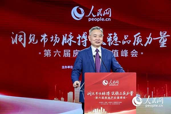 中国房地产业协会副会长兼秘书长陈宜明在第六届房地产价值峰会发表演讲