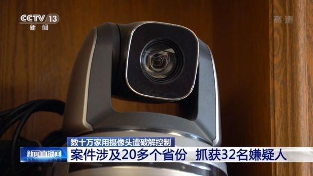 及时改密码!你家摄像头信息可能被倒卖了