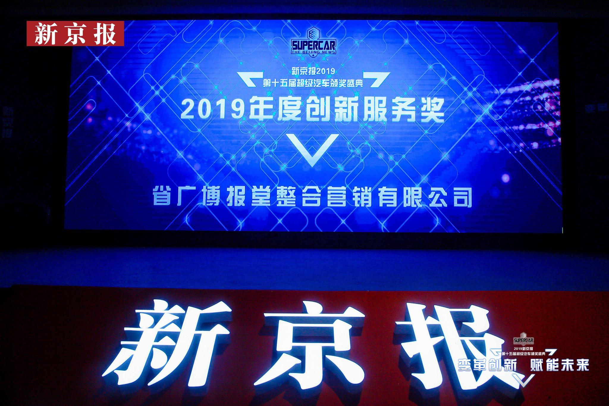 省广博报堂获新京报2019年度创新服务奖图片