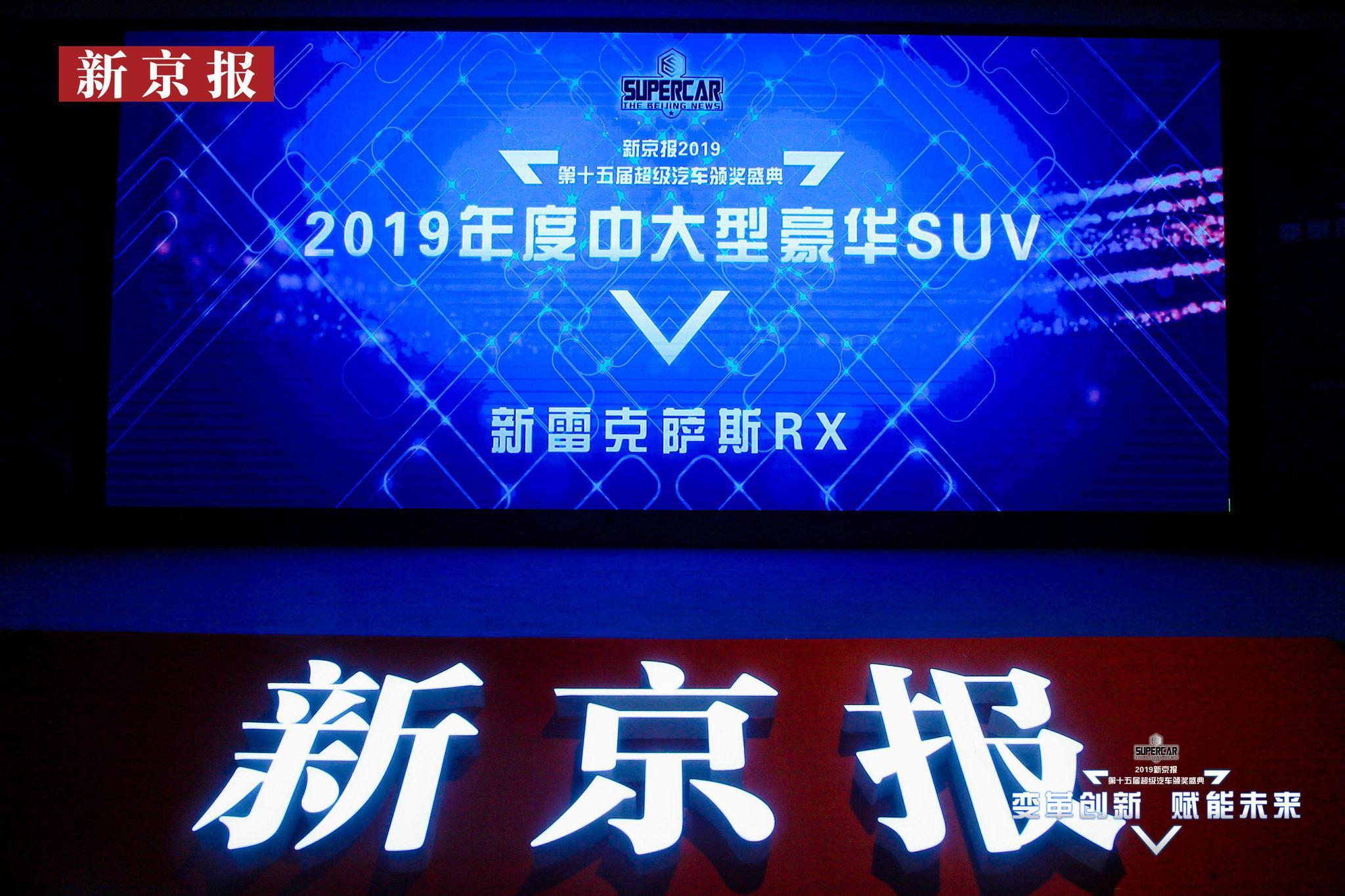 新雷克萨斯RX获新京报2019年度中大型豪华SUV图片